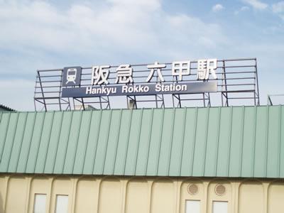 阪急六甲駅/神戸市灘区 六甲駅 歯医者