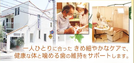 一人ひとりに合ったきめ細やかなケアで、健康な体と噛める歯の維持をサポートします。/神戸市灘区 六甲駅 歯医者